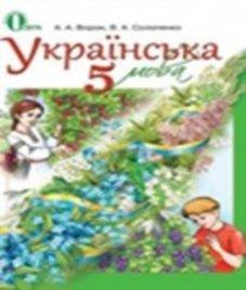 ГДЗ з української мови 5 клас. Підручник А.А. Ворон, В.А. Солопенко (2013 рік)