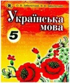 ГДЗ з української мови 5 клас. Підручник О.В. Заболотний, В.В. Заболотний (2013 рік)