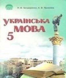ГДЗ з української мови 5 клас. Підручник Н.В. Бондаренко, А.В. Ярмолюк (2005 рік)