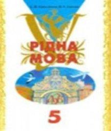 ГДЗ з української мови 5 клас. Підручник С.Я. Єрмоленко, В.Т. Сичова (2005 рік)