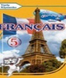 ГДЗ з французької мови 5 клас. Підручник Ю.М. Клименко (2012 рік)