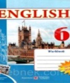 ГДЗ з англійської мови 6 клас. (Робочий зошит) О.Я. Косован, Н.І. Вітушинська (2015 рік)