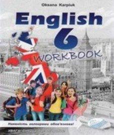 ГДЗ з англійської мови 6 клас. (Робочий зошит) О.Д. Карпюк (2014 рік)