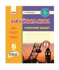 ГДЗ з англійської мови 6 клас. (Робочий зошит) О.М. Павліченко (2014 рік)