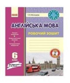 ГДЗ з англійської мови 6 клас. (Робочий зошит) С.В. Мясоєдова (2014 рік)