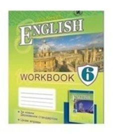 ГДЗ з англійської мови 6 клас. (Робочий зошит) А.М. Несвіт (2014 рік)