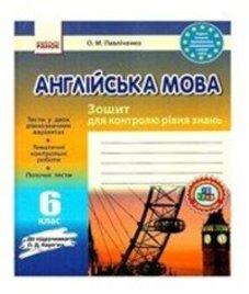 ГДЗ з англійської мови 6 клас. (Зошит для контролю знань) О.М. Павліченко (2014 рік)