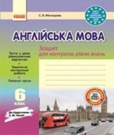 ГДЗ з англійської мови 6 клас. (Зошит для контролю знань) С.В. Мясоєдова (2014 рік)