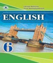 ГДЗ з англійської мови 6 клас. Підручник Л.В. Калініна, І.В. Самойлюкевич (2014 рік)