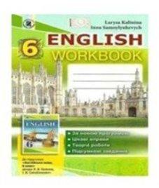 ГДЗ з англійської мови 6 клас. (Робочий зошит) Л.В. Калініна, І.В. Самойлюкевич (2014 рік)