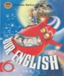 ГДЗ з англійської мови 6 клас. Підручник Л.В. Биркун (2006 рік)