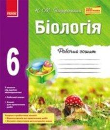 ГДЗ з біології 6 клас. (Робочий зошит) К.М. Задорожний (2017 рік)