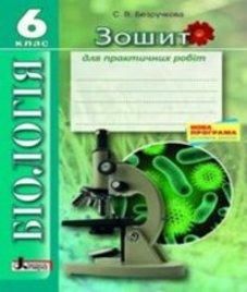 ГДЗ з біології 6 клас. Зошит для практичних робіт С.В. Безручкова (2015 рік)