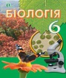 ГДЗ з біології 6 клас. Підручник И.Ю. Костиков, С.О. Волгін (2014 рік)