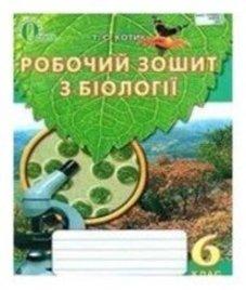 ГДЗ з біології 6 клас. (Робочий зошит) Т.С. Котик (2014 рік)