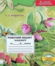 ГДЗ з біології 6 клас. (Робочий зошит) О.А. Андерсон (2014 рік)
