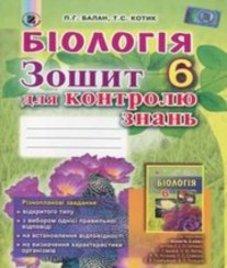 ГДЗ з біології 6 клас. (Зошит для контролю знань) П.Г. Балан, Т.С. Котик (2014 рік)