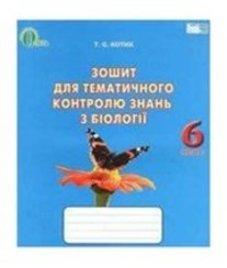 ГДЗ з біології 6 клас. Зошит для тематичного контролю знань Т.С. Котик (2014 рік)
