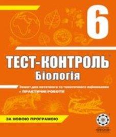 ГДЗ з біології 6 клас. (Тест-контроль) Є.В. Яковлева (2014 рік)