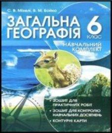ГДЗ з географії 6 клас. Зошит для практичних робіт С.В. Міхелі, В.М. Бойко (2017 рік)