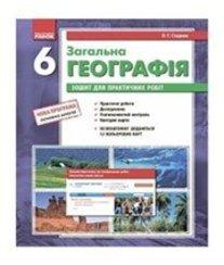 ГДЗ з географії 6 клас. Зошит для практичних робіт О.Г. Стадник (2014 рік)