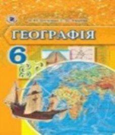 ГДЗ з географії 6 клас. Підручник В.Ю. Пестушко, Г.Ш. Уварова (2014 рік)