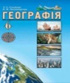 ГДЗ з географії 6 клас. Підручник Т.Г. Гільберг, Л.Б. Паламарчук (2014 рік)