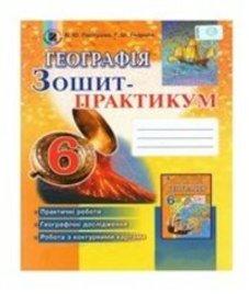 ГДЗ з географії 6 клас. Зошит-практикум В.Ю. Пестушко, Г.Ш. Уварова (2014 рік)