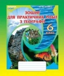 ГДЗ з географії 6 клас. Зошит для практичних робіт В.М. Бойко (2014 рік)