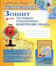 ГДЗ з географії 6 клас. Зошит для тестового тематичного контролю знань В.Ю. Пестушко, Г.Ш. Уварова (2014 рік)