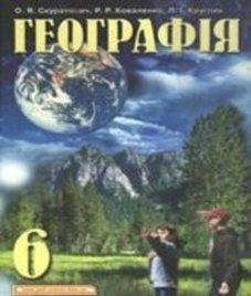 ГДЗ з географії 6 клас. Підручник О.Я. Скуратович, Р.Р. Коваленко (2006 рік)