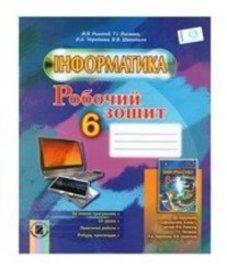 ГДЗ з інформатики 6 клас. (Робочий зошит) Й.Я. Ривкінд, Т.І. Лисенко (2014 рік)