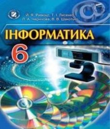 ГДЗ з інформатики 6 клас. Підручник Й.Я. Ривкінд, Т.І. Лисенко (2014 рік)