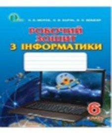 ГДЗ з інформатики 6 клас. (Робочий зошит) Н.В. Морзе, О.В. Барна (2014 рік)