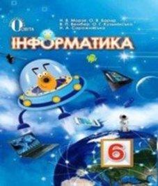 ГДЗ з інформатики 6 клас. Підручник Н.В. Морзе, О.В. Барна (2014 рік)
