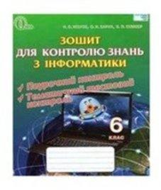 ГДЗ з інформатики 6 клас. (Зошит для контролю знань) Н.В. Морзе, О.В. Барна (2014 рік)