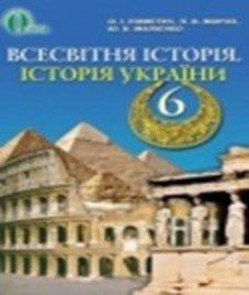 ГДЗ з історії 6 клас. Підручник О.І. Пометун, П.В. Мороз (2014 рік)