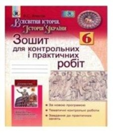 ГДЗ з історії 6 клас. (Робочий зошит) В.С. Власов (2014 рік)