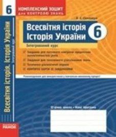 ГДЗ з історії 6 клас. Комплексний зошит для контролю знань О.Є. Святокум (2012 рік)