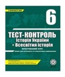 ГДЗ з історії 6 клас. (Тест-контроль) С.Л. Губіна, О.І. Уткіна (2011 рік)