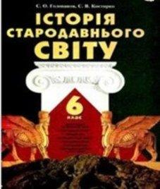 ГДЗ з історії 6 клас. Підручник С.О. Голованов, С.В. Костирко (2006 рік)
