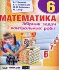 ГДЗ з математики 6 клас. Збірник задач і контрольних робіт А.Г. Мерзляк, В.Б. Полонський (2017 рік)