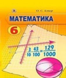 ГДЗ з математики 6 клас. Підручник О.С. Істер (2014 рік)
