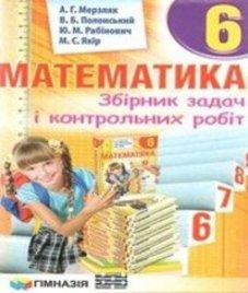 ГДЗ з математики 6 клас. Збірник задач і контрольних робіт А.Г. Мерзляк, В.Б. Полонський (2014 рік)