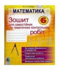 ГДЗ з математики 6 клас. Зошит для самостійних та тематичних контрольних робіт О.С. Істер (2014 рік)