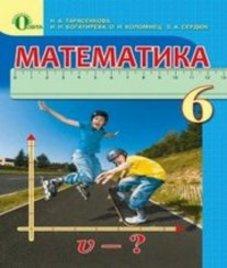ГДЗ з математики 6 клас. Підручник Н.А. Тарасенкова, І.М. Богатирьова (2014 рік)