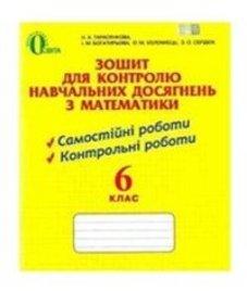 ГДЗ з математики 6 клас. (Зошит для контролю навчальних досягень учнів) Н.А. Тарасенкова, І.М. Богатирьова (2014 рік)