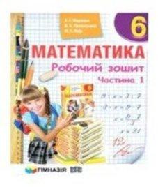 ГДЗ з математики 6 клас. (Робочий зошит) А.Г. Мерзляк, В.Б. Полонський (2014 рік)