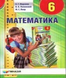 ГДЗ з математики 6 клас. Підручник А.Г. Мерзляк, В.Б. Полонський (2014 рік)