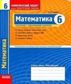 ГДЗ з математики 6 клас. Комплексний зошит для контролю знань Л.Г. Стадник (2010 рік)